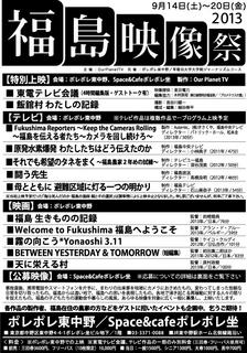 福島映像祭2013チラシjpg.jpg